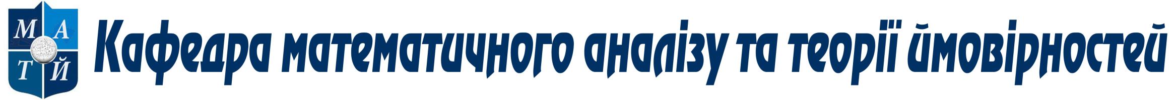 Кафедра математичного аналізу та теорії ймовірностей КПІ ім. Ігоря Сікорського